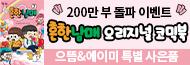 「흔한 남매」 200만부 돌파! 감사 이벤트