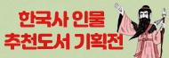 [시공주니어] 한국사 인물 추천도서 기획전