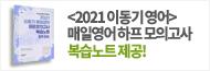 <2021 이동기 매일영어 하프모의고사> 복습노트 증정 이벤트