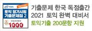 [YBM] 기출문제 한국 독점 출간 기념 이벤트