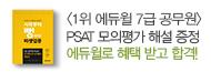 [에듀윌] PSAT 인사혁신처 모의평가 해설집 증정 이벤트