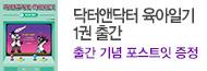 「닥터앤닥터 육아일기 1」 출간 기념 이벤트