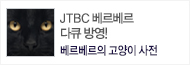 JTBC <베르나르 베르베르의 고양이 사전> 방영 기념 이벤트