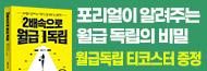 [단독] 「2배속으로 월급 독립」 출간 기념 이벤트
