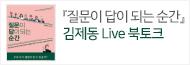 「질문이 답이 되는 순간」 Live 북토크 초대 이벤트