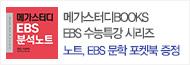 [메가스터디] EBS 수능특강 변형 N제 구매 이벤트