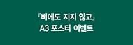 「비에도 지지 않고」 포스터 증정 이벤트