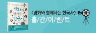 「영화와 함께하는 한국사」 출간 기념 이벤트