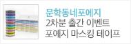[문학동네] <문학동네포에지> 출간 기념 이벤트