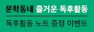 [문학동네] 어린이 베스트도서 독후활동지 증정 이벤트