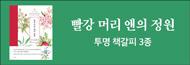 [지금이책] 빨강 머리 앤의 정원 출간 기념 이벤트
