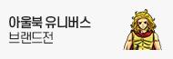 [기획] 아울북 유니버스 브랜드전