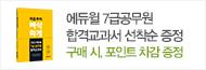 [에듀윌] 7급공무원 합격교과서 선착순 증정 이벤트
