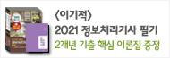 [영진닷컴] 정보처리기사 필기 기출 이론 배포 이벤트
