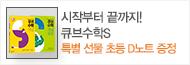 [동아출판] 시작부터 끝까지~! 큐브수학S 구매 이벤트