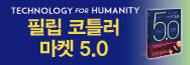 「필립 코틀러 마켓 5.0」 출간 기념 이벤트