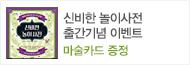 [동양북스] 신비한 놀이사전 출간 기념 이벤트