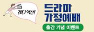 [생명의말씀사] 레디 액션! 드라마 가정예배 기획전