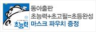 [동아출판] <초능력+초고필> 초등 완성 구매 이벤트
