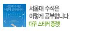 「서울대 수석은 이렇게 공부합니다」 출간 기념 이벤트