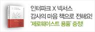 [단독] 인터파크 X 넥서스 <가정의달 기획전>