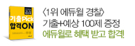 [에듀윌] 경찰공무원 기출+예상 100제 증정! 에듀윌 경찰 합격응원전