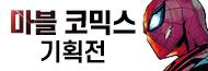 [시공사] 마블 코믹스 기획전 - 스파이더맨