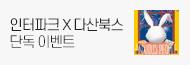 [기획] 인터파크X다산북스 단독 브랜드 기획전