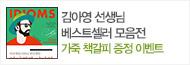 [사람IN] 김아영 선생님 베스트셀러 모음전