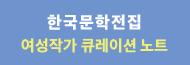 [문학과지성사] 한국문학전집 이벤트
