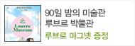 [동양북스] 90일 밤의 미술관 2 - 루브르 박물관 출간 기념 이벤트