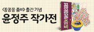 [기획] <꽁꽁꽁 좀비> 출간 기념 윤정주 작가전