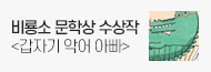 [기획] 비룡소 문학상 수상작
