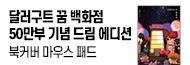 「달러구트 꿈 백화점 : 50만 부 기념 드림 에디션」 이벤트