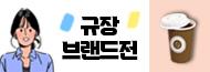 [규장] 6월 브랜드전