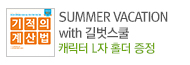 SUMMER VACATION with 길벗스쿨