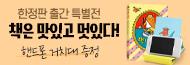 [기획] '책 먹는 여우' 20주년 기념 한정판 출간 특별전