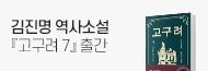 [기획] 김진명 역사소설 『고구려』 1부 완결