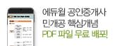 합격자 수 1위! 에듀윌 공인중개사 민개공 핵심개념 모바일용 PDF 무료 배포 이벤트