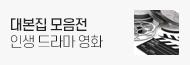 [기획] 대본집으로 다시 만나는 인생 드라마/영화