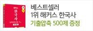 [해커스] 한국사능력검정시험 기출압축 500제 증정 이벤트