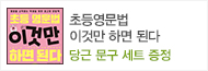 [동양북스] <초등영문법 이것만 하면 된다> 구매 이벤트