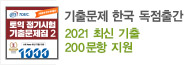 [YBM] 여름방학 ETS 토익 시리즈 기획전