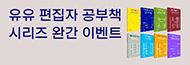 [유유] <편집자 공부책 시리즈> 완간 기념 이벤트