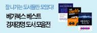 [베가북스] 「지금, 모빌리티에 투자하라」 출간 기념 경제경영 브랜드전