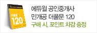 합격자 수 1위! 에듀윌 공인중개사 민개공 더 풀어볼 문제집 선착순 증정 이벤트