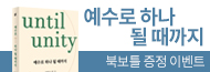 「예수로 하나 될 때까지」 출간 기념 이벤트