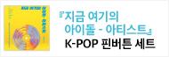 [문학동네] 지금 여기의 아이돌 - 아티스트 출간 기념 이벤트