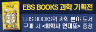 [EBS BOOKS] 과학 기획전