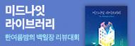 「미드나잇 라이브러리」 10만부 판매 기념 리뷰 이벤트
